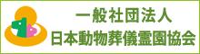 日本動物葬儀霊園協