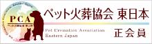 ペット火葬協会東日本